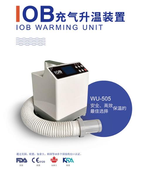 IOB充气升温装置  WU-505